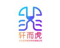 轩而虎文化艺术培训学校有限公司
