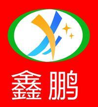 岳阳鑫鹏新能源有限公司
