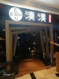 湊湊餐饮管理有限公司深圳来福士店