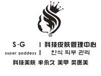 SG科技皮肤管理中心
