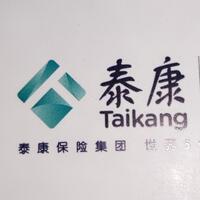 泰康人寿保险有限责任公司山东电话销售中心