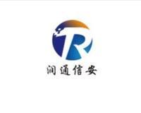 濰坊潤通信安信息科技有限公司