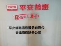 平安普惠信息服务有限公司天津南京路分公司