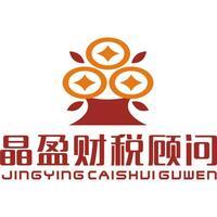 深圳晶盈财税顾问有限公司