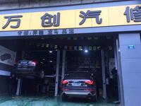 重庆市江津区万创汽车维修有限公司