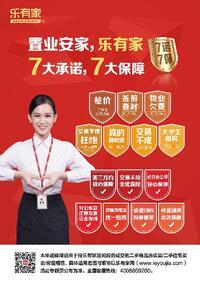 深圳市乐有家房产交易有限公司招商果岭二分公司