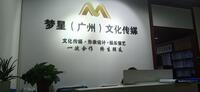 珠海市新云轩文化传播有限公司
