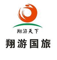 广州翔游国际旅行社有限公司台山台城营业部