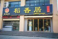 辉县市稻香居早餐店