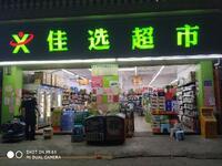 广州市萝岗区乐选商店