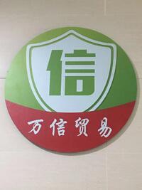 广州市万信贸易有限公司