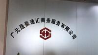 广元晟豪通汇商务服务有限公司