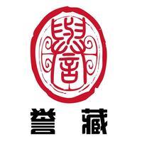 南京誉藏文化传媒有限公司