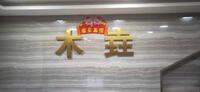 南京木垚企业管理服务有限公司云南分公司