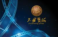 久盛艺海文化交流(北京)有限公司