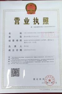 中国人寿保险股份有限公司深圳市分公司民治营销服务部