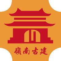 广东岭南古建园林工程有限公司