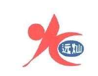 东莞市远灿电子科技有限公司