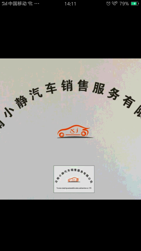 云南小静汽车有限公司