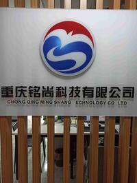 重庆铭尚科技有限公司