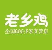 湖北老乡鸡餐饮有限公司梅苑小区分公司