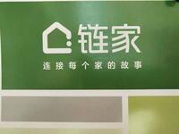 北京链家置地房地产经纪有限公司顺义第七十七分公司