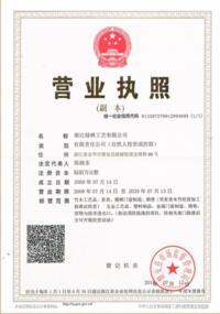 浙江綠林工藝有限公司