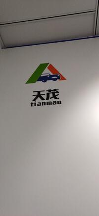 宁波天茂汽车服务有限公司