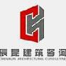 常州辰昆建筑咨询有限公司安庆分公司