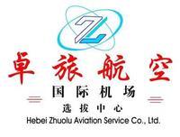 河北卓旅航空服务有限公司