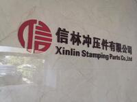 宁波经济技术开发区信林冲压件有限公司