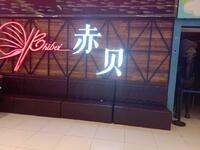 安徽品创餐饮有限公司