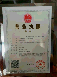 重庆花满庭酒店管理有限公司