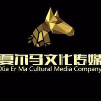 夏尔马文化传媒有限公司