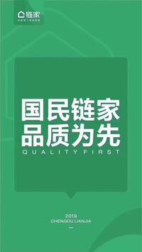 北京链家置地房地产经纪有限公司昌平第一百五十分公司