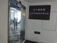 辽宁峰轶翔人力资源服务有限公司