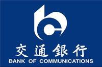 交通银行太平洋信用卡中心成都分中心