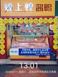 鹤城区卤素卤菜店