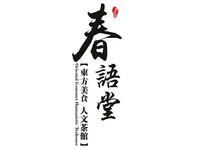 深圳市欢乐茶苑餐饮管理有限公司