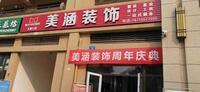 重庆美涵装饰工程有限公司