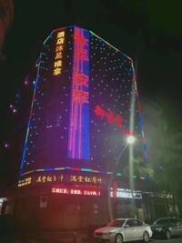御生堂大酒店