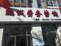嫩江市鹏诚劳务咨询中心