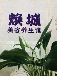 浦北县焕城美容养生馆