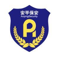 江苏安平保安服务有限公司
