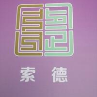杭州索德医疗设备有限公司