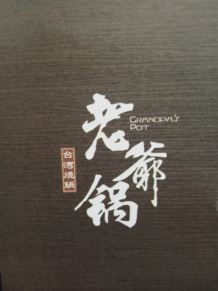 南京市玄武區大老爺火鍋店