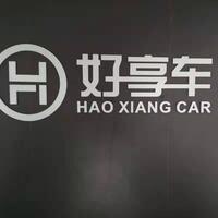 好享车(武汉)汽车服务有限公司
