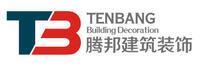 杭州騰邦建筑裝飾有限公司