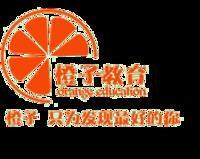 橙子教育咨詢有限公司