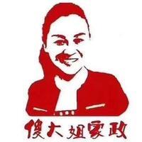 珠海市傻大姐家政服務有限公司